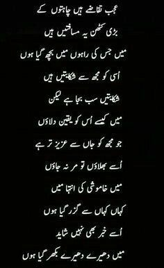 Find latest collection of Love / Romantic Poetry, sad urdu poetry Shayari ; Urdu Ghazals is very famous in Pakistan and around the world. Urdu Funny Poetry, Poetry Quotes In Urdu, Best Urdu Poetry Images, Love Poetry Urdu, Quotations, Ali Quotes, Truth Quotes, Photo Quotes, Qoutes