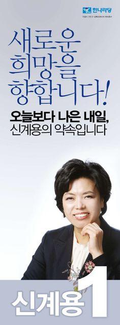 [선거홍보물 디자인, 제작]19대 국회의원 선거 예비후보 : 네이버 블로그