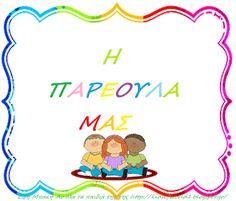 Γωνιές ~ Κέντρα ενδιαφέροντος!!! Princess Peach, Calendar, Classroom, School, Blog, Fictional Characters, Organization, Getting Organized, Organisation