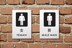 """SignFail Brings Funny Engrish Signs To Your Hometown """"feman, male man"""" Funny Sign Fails, Funny Signs, Funny Memes, Jokes, It's Funny, Funny Quotes, Bathroom Humor, Bathroom Signs, Restroom Signs"""