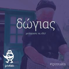 δώγιας μετάφραση: να, εδώ!… Meant To Be, Greek, Greece