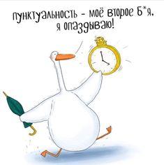 Гусь Russian Humor, Jokes, Lol, Funny, Fictional Characters, Humor, Pictures, Ha Ha, Hilarious