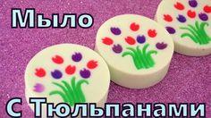 Мыло с Тюльпанами. Мыло своими руками со сквозным русунком. Мыловарение.