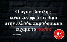 Πασόκ Lol, Funny Cartoons, Greek, Company Logo, Jokes, Wisdom, Humor, Board, Husky Jokes
