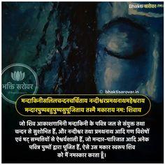 Nagendra Haraya Trilochanaya [Best Shiv Mantra for Success] - with Sanskrit Subtitles Vedic Mantras, Hindu Mantras, Lord Shiva Mantra, Rudra Shiva, Shiv Ji, Hindu Rituals, Om Namah Shivay, Vastu Shastra, Sanskrit