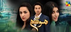 Mausam Episode 3 6th June 2014 Mausam is the story of two cousins (who have been raised like sisters) who have nothing in common but they get along quite well.Shazia (Yumna Zaidi) is outgoing, a little rebellious and has a colorful personality. Her cousin Saman (Hareem Farooq) is your regular simple, obedient and of course very attractive young girl.