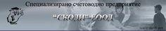 Фирма СКОДИ ЕООД започва своето начало на 28.09.2000г. със решение на Старозагорския окръжен съд № 3731 по фирмено дело № 1718/2000г. Предмет на дейност на фирмата е: специализирано счетоводно предприятие за изготвяне на годишни счетоводни отчети, извършване на счетоводни услуги, счетоводни консултации, данъчни консултации, заверка на годишни счетоводни отчети и други дейности незабранени със закон.