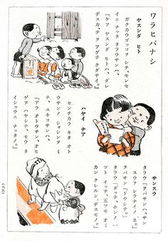 1943年2月号「良い子の友」掲載 ©長谷川町子美術館