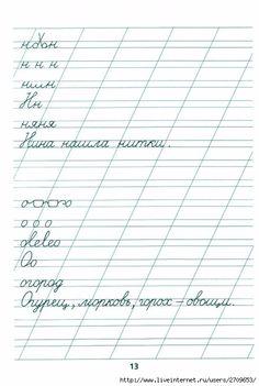 tetradj_po_kalligrafiji.page13 (469x700, 187Kb)