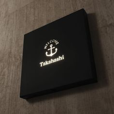 明暗センサーで文字が光る表札「LEDサイン シュミーネ」 郵便ポスト・デザイン表札通販|ジューシーガーデン【公式】
