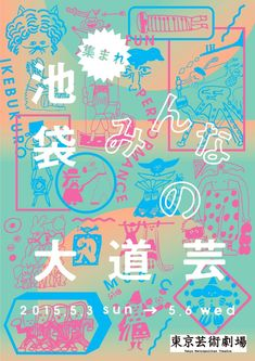 Japanese Theater Poster: Ikebukuro Daidoge. Taeko Isu (NNNNY), Reiko Tada. 2015 | Gurafiku: Japanese Graphic Design