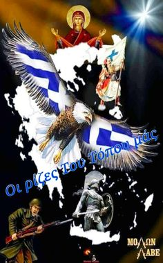 Greek Independence, Blessed Is She, Greek Beauty, Greek History, Greek Culture, Number Two, Greek Quotes, Coat Of Arms, Monster Trucks