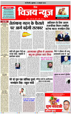 11 oct. 2013 First Page
