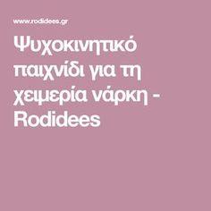 Ψυχοκινητικό παιχνίδι για τη χειμερία νάρκη - Rodidees
