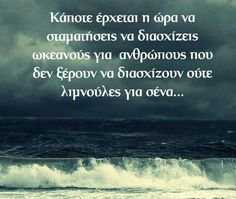 Greek Quotes, Distance, Letters, Long Distance, Letter, Lettering, Calligraphy