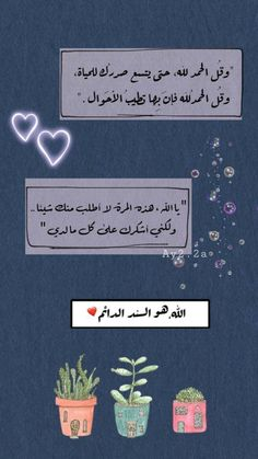 Beautiful Quran Quotes, Quran Quotes Love, Quran Quotes Inspirational, Beautiful Arabic Words, Islamic Love Quotes, Arabic Quotes, Muslim Quotes, Iphone Wallpaper Quotes Love, Islamic Quotes Wallpaper