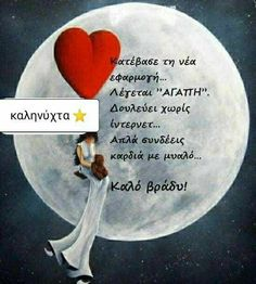 Good Night, Good Morning, Greek Quotes, Sweet Dreams, Slogan, Sayings, Gifs, Marriage, Notebook