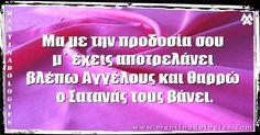 Μαντινάδες - Μα με την προδοσία σου μ΄ έχεις αποτρελάνει βλέπω Αγγέλους και θαρρώ ο Σατανάς τους βάνει. http://www.mantinadologies.com/2016/04/blog-post_75.html #Μαντιναδολογίες #Mantinadologies #Μαντινάδες #Mantinades #Κρητη #Crete
