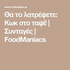 Θα το λατρέψετε: Κωκ στο ταψί! | Συνταγές | FoodManiacs