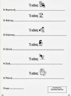 Γλώσσα Α' Δημοτικού 5η ενότητα (Σκανταλιές) - Φύλλα εργασίας για τα αι, ει, οι, μπ, ντ         -          ΗΛΕΚΤΡΟΝΙΚΗ ΔΙΔΑΣΚΑΛΙΑ Therapy Activities, Book Activities, Primary School, Elementary Schools, Pediatric Physical Therapy, Greek Language, Always Learning, School Lessons, Speech Therapy