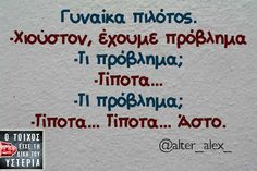 Funny Greek Quotes, Funny Quotes, Funny Memes, Jokes, Funny Shit, Funny Stuff, Words Quotes, Sayings, Magic Words