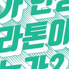 신년소망카드 - 그래픽 디자인 · 타이포그래피, 그래픽 디자인, 타이포그래피, 그래픽 디자인, 타이포그래피 Poster Colour, Typography, Korean, Company Logo, Layout, Culture, Logos, Illustration, Letterpress