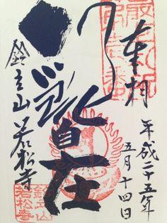 山形見仏⑲ 若松寺。の画像   仏像は眼鏡をかけない。