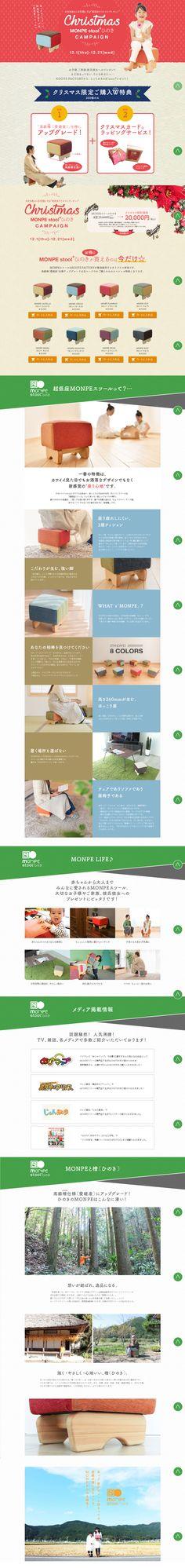 MONPE(モンペ)スツールひのき【インテリア関連】のLPデザイン。WEBデザイナーさん必見!ランディングページのデザイン参考に(かわいい系)