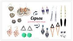 Как подобрать украшения (сережки, колье, ожерелья, цепочки, подвески) по форме лица