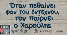 "Find and save images from the ""funny quotes in greek"" collection by on We Heart It, your everyday app to get lost in what you love. Stupid Funny Memes, The Funny, Interesting Quotes, Greek Quotes, Best Quotes, Have Fun, Funny Pictures, Wisdom, Lol"