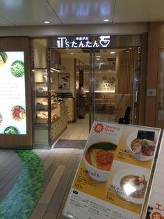 t's tantan - vegan restaurant T's たんたん 東京駅 京葉ストリート店 in 千代田区, 東京都