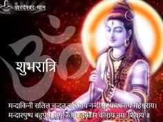 #पारदेश्वर #धाम #मंदिर की तरफ से आप सभी को #शुभ #रात्रि   #जय #श्री #पारदेश्वरधाम
