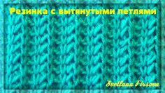Вязание спицами Резинка с вытянутыми петлями Knitting Elastic rib