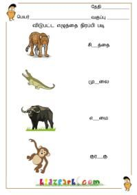 Tamil Animal Names Worksheets,Play School Activity Sheets,School Worksheets Hindi Worksheets, 1st Grade Math Worksheets, Subtraction Worksheets, Letter Worksheets, Handwriting Worksheets, Phonics Worksheets, Printable Worksheets, Play School Activities, Educational Activities For Kids