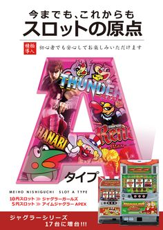 Aタイプ3月前半 Slot, Banner, Japan, Games, Design, Banner Stands, Gaming, Banners