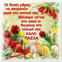 Easter Sunday Images, Greek Easter, Greek Beauty, Free To Use Images, Greek Quotes, Easter Crafts For Kids, Good Morning Quotes, Holiday Parties, Happy Easter