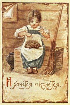 Girl with hedgehog. Vintage Russian postcard.