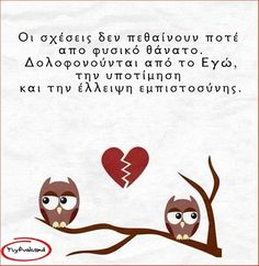 Feeling Loved Quotes, Love Quotes, Inspiring Quotes About Life, Inspirational Quotes, Perfect People, Greek Words, Greek Quotes, Karma, Philosophy