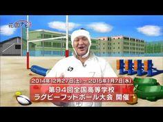花園ナビ ~全国高校ラグビー大会ガイド~ - YouTube