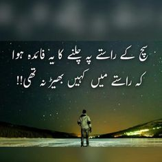 best and heart touching meri diary se, dear dairy sad urdu poetry with images and quotes for him and her. Poetry Quotes In Urdu, Best Urdu Poetry Images, Love Poetry Urdu, Quotations, Nice Poetry, Deep Poetry, Urdu Love Words, Broken Words, Urdu Thoughts