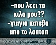 Funny Greek Quotes, Greek Memes, Funny Facts, Funny Jokes, Bring Me To Life, Funny Phrases, Have A Laugh, True Words, Funny Moments