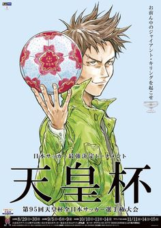 Giant Killing's Tsujitomo Draws Poster for Emperor's Cup Soccer Championship – Interest – Anime News Network Japan Soccer, Anime News Network, Soccer League, New Poster, Dog Quotes, Illustrations And Posters, Emperor, Embedded Image Permalink, Osaka