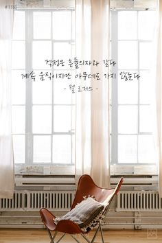 Create your own line of furniture in 2017 using printing. Wise Quotes, Qoutes, Steel Windows, Typography, Lettering, Korean Language, Butterfly Chair, Create Your Own, Mindfulness