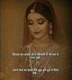 De toh diye par hum wapus aa hi nhi parahe khudke paas Love Quotes Poetry, Sad Love Quotes, Girly Quotes, Strong Quotes, Cute Romantic Quotes, Adorable Quotes, Awesome Quotes, Hindi Shayari Love, Romantic Shayari