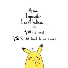 "Learn Korean: ""No way. Impossible. I can't believe it."""