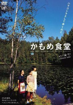 かもめ食堂 [DVD] DVD ~ 小林聡美, http://www.amazon.co.jp/dp/B000ELGLDA/ref=cm_sw_r_pi_dp_S5mbtb1BZP0YG
