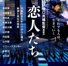 映画『恋人たち』公式サイト | 2015年11月14日(土)公開
