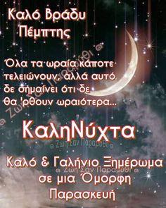 Good Night, Good Morning, Greek Quotes, Sweet Dreams, Quotes, Nighty Night, Buen Dia, Bonjour, Good Night Wishes