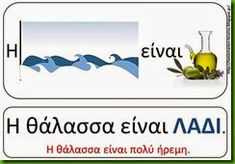 Learn Greek, Olive Tree, Learning, School, Blog, Autumn, Studying, Fall, Schools