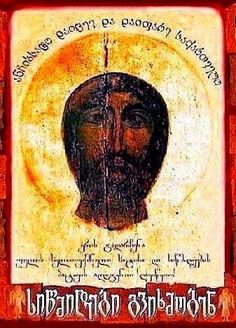 The Image of Edessa (Mandylion) contact icon - The Ancha Icon of the Savior, known in Georgia as Anchiskhati .. The first image on Anchiskhati.ge Ff90k.jpg  Early depiction of Christ from 1st Century -  I think the writing is a cursive form of Syriac/Aramaic.  If anyone knows different please leave a comment for us.  AD. ...http://i.imgur.com/Ff90k.jpg
